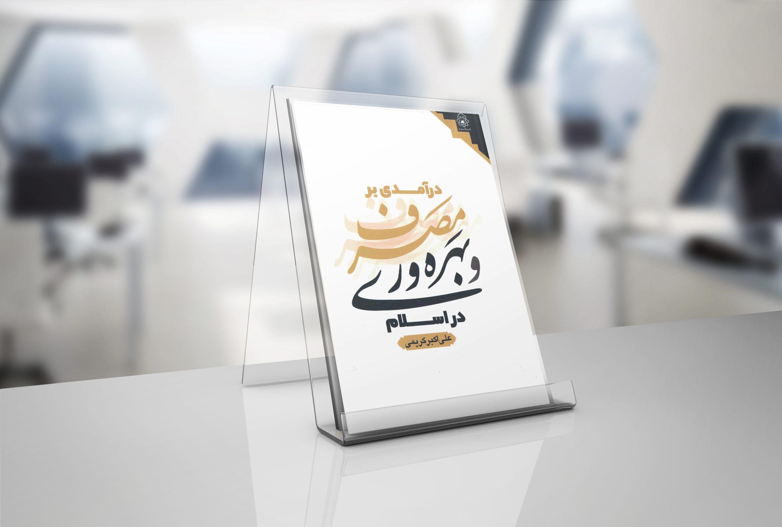 کتاب درآمدی بر بهره وری در اسلام