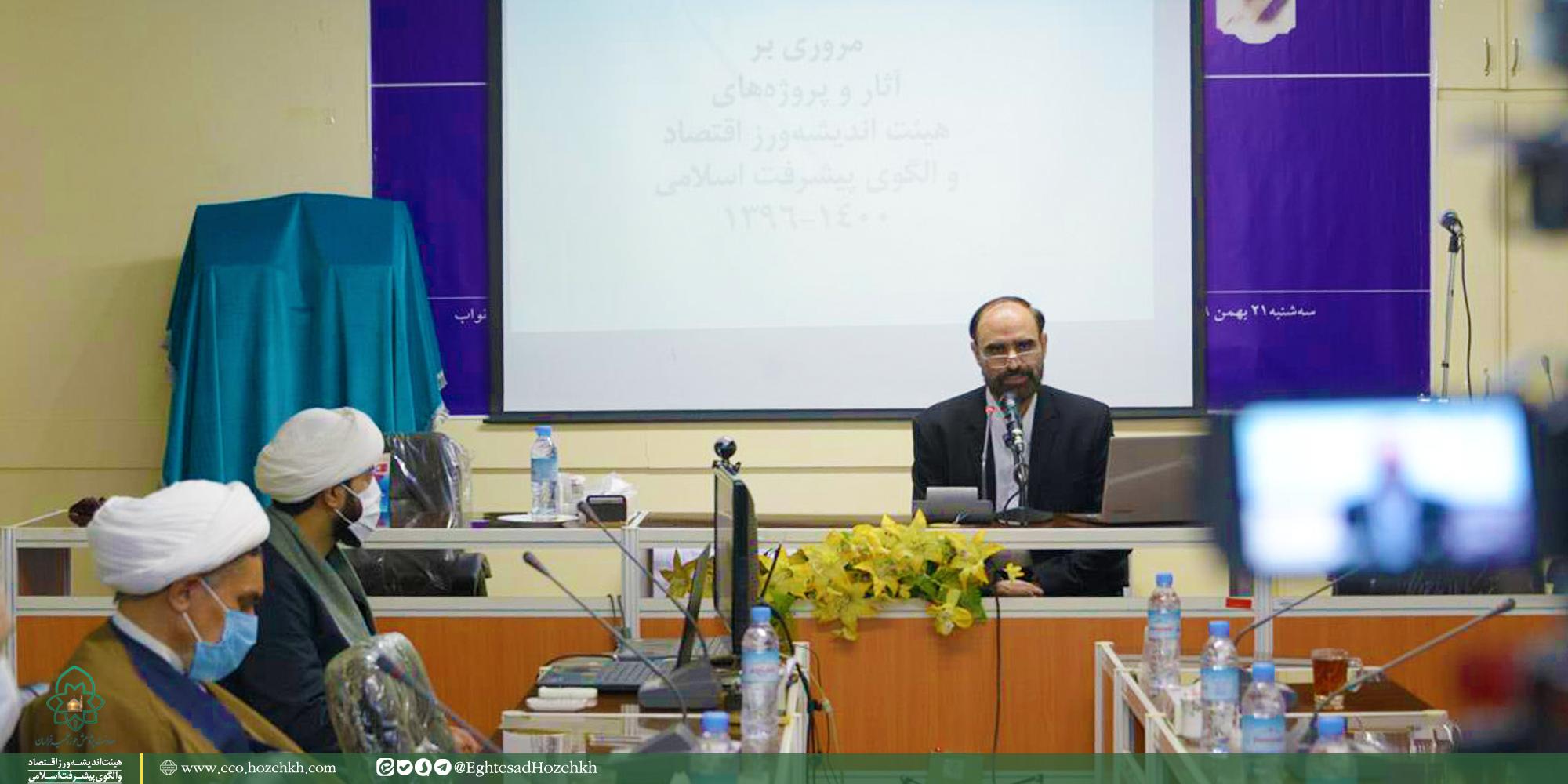 مدیر محترم هیئت اندیشهورز اقتصاد: پیشتازی هیئت در آموزش و پژوهش اقتصاد