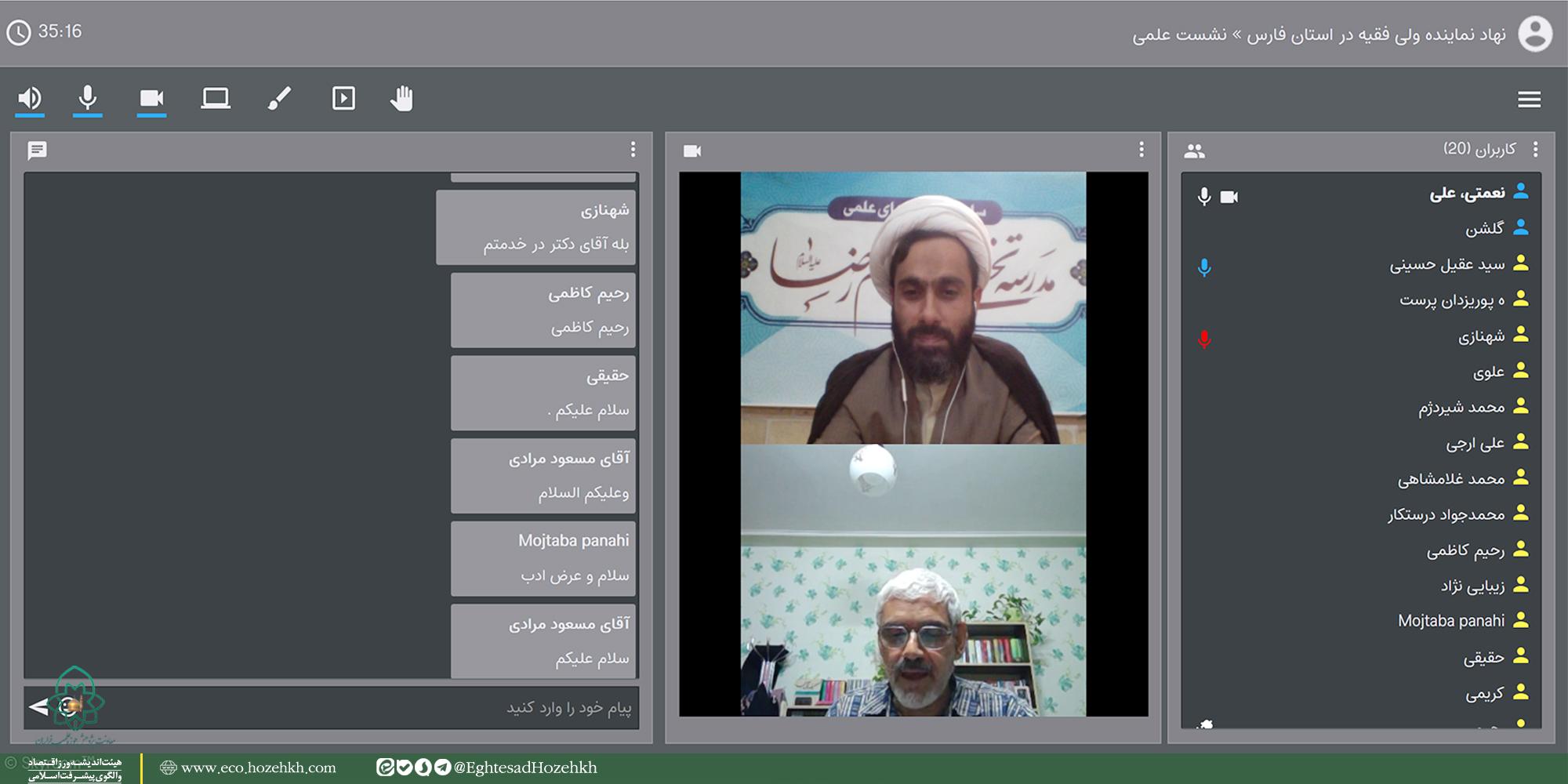 جلسه هماندیشی بیرامون چالشهای فقهی عرصه پول و بانک با اساتید دانشگاه و حوزه شیراز،